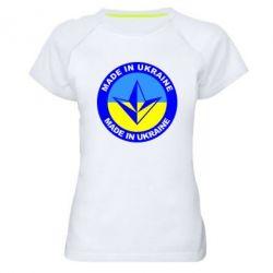 Женская спортивная футболка Made in Ukraine - FatLine