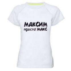 Женская спортивная футболка Максим просто Макс - FatLine