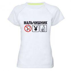 Женская спортивная футболка Мальчишник - FatLine