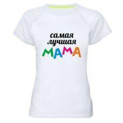 Жіноча спортивна футболка Мама