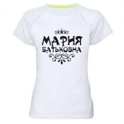 Женская спортивная футболка Мария Батьковна - FatLine