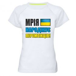 Купить Женская спортивная футболка Мечта рождает победителей!, FatLine