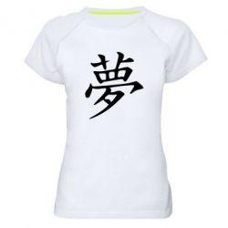 Женская спортивная футболка Мечта - FatLine