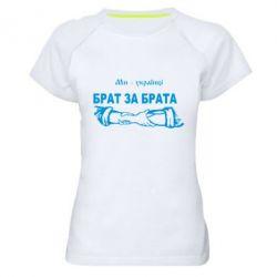 Женская спортивная футболка Ми - українці! Брат за брата! - FatLine
