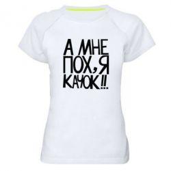 Женская спортивная футболка Мне пох - я качок - FatLine