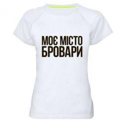 Женская спортивная футболка Моє місто Бровари - FatLine