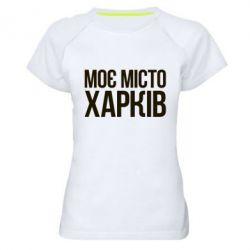 Женская спортивная футболка Моє місто Харків - FatLine