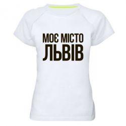 Женская спортивная футболка Моє місто Львів - FatLine
