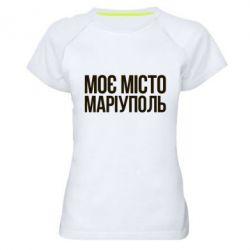 Женская спортивная футболка Моє місто Маріуполь - FatLine