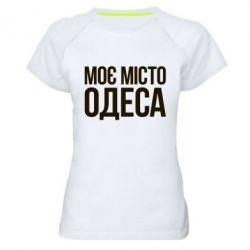Женская спортивная футболка Моє місто Одеса - FatLine