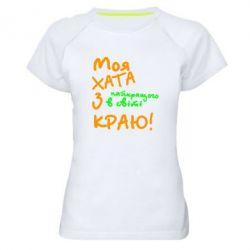 Женская спортивная футболка Моя хата з краю - FatLine