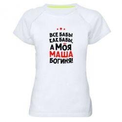 Женская спортивная футболка Моя Маша Богиня - FatLine