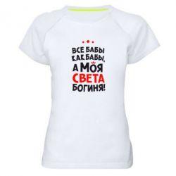 Женская спортивная футболка Моя Света Богиня - FatLine
