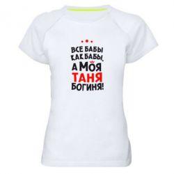 Женская спортивная футболка Моя Таня Богиня - FatLine