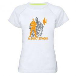 Женская спортивная футболка На захисті вітчизни! (Азов) - FatLine