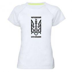 Женская спортивная футболка Народжений бути вільним - FatLine