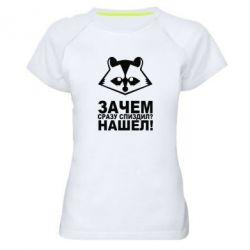 Женская спортивная футболка Нашел - FatLine