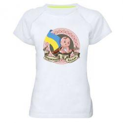 Женская спортивная футболка Настоящий казак - FatLine