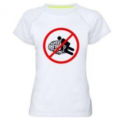 Женская спортивная футболка Не люби мне мозг! - FatLine