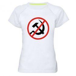 Женская спортивная футболка Нет совку! - FatLine