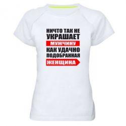 Женская спортивная футболка Ничто так не украшает мужчину - FatLine