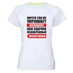 Женская спортивная футболка Ничто так не украшает женщину