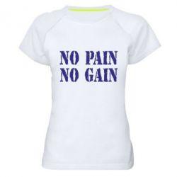 Купить Женская спортивная футболка No pain no gain logo, FatLine