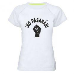 Женская спортивная футболка No Pasaran - FatLine