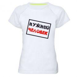 Женская спортивная футболка Нужный человек - FatLine