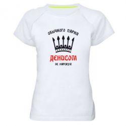 Женская спортивная футболка Обычного парня Денисом не нарекут - FatLine