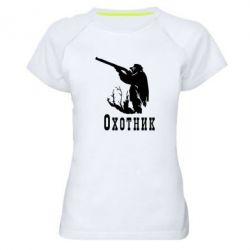 Женская спортивная футболка Охотник - FatLine