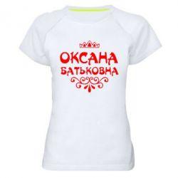 Женская спортивная футболка Оксана Батьковна - FatLine
