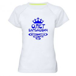 Женская спортивная футболка Олег Батькович - FatLine