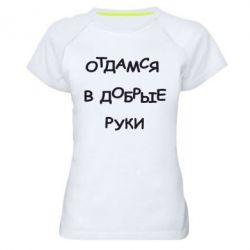 Женская спортивная футболка Отдамся в добрые руки - FatLine