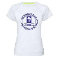 Женская спортивная футболка Отдел по борьбе с трезвостью - FatLine