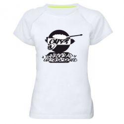 Женская спортивная футболка ОУ-74 Танкоград - FatLine