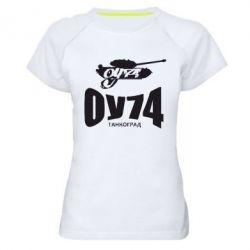 Женская спортивная футболка Оу-74 - FatLine