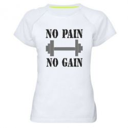Женская спортивная футболка Pain Gain - FatLine