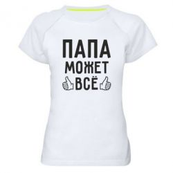 Купить Женская спортивная футболка Папа может все, FatLine