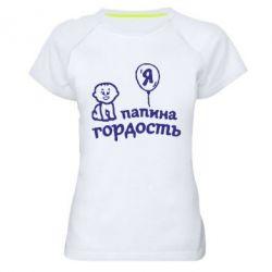 Женская спортивная футболка Папина гордость - FatLine