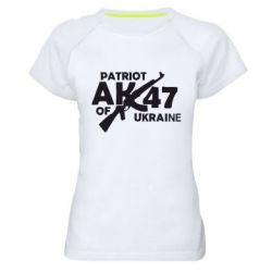 Женская спортивная футболка Patriot of Ukraine - FatLine