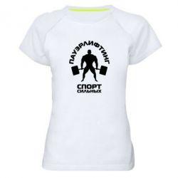 Женская спортивная футболка Пауэрлифтинг Спорт сильных - FatLine