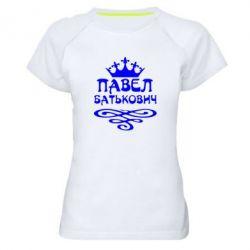 Женская спортивная футболка Павел Батькович - FatLine