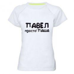 Жіноча спортивна футболка Павло просто Паша
