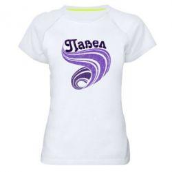 Женская спортивная футболка Павел