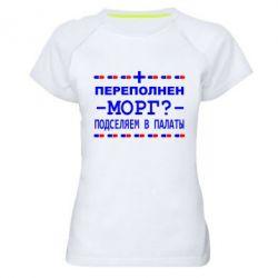 Женская спортивная футболка Переполнен морг? Подселяем в палаты - FatLine