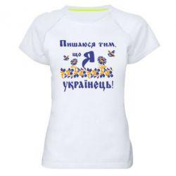 Женская спортивная футболка Пишаюся тим, що я Українець - FatLine