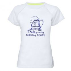 Женская спортивная футболка Пиво до смаку кожному козаку - FatLine