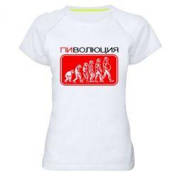 Женская спортивная футболка Пиволюция - FatLine