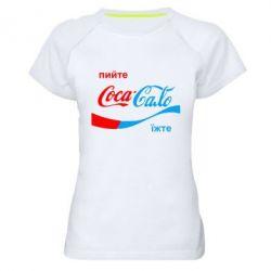 Женская спортивная футболка Пийте Coca, іжте Сало - FatLine
